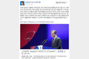 [화제의 SNS]정치권, 文 '건국100주년' 발언에 들썩들썩