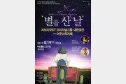 실버트레인, 지브리OST 그룹 내한공연 '별을 산 날'