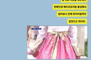 [d이슈]퓨전한복, '국적 불명의 옷' 논란