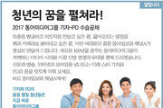 [알립니다]동아일보 23일, 채널A 24일까지 인터넷 접수