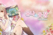 [게임 신작 소식] 8/17 플레로게임즈, '유나의 옷장' 테스트 개시 등