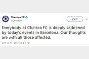 """첼시FC """"바르셀로나 테러 소식에 '깊은 슬픔'…희생자들과 마음 함께한다"""""""