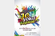 골든블루, 한국청년회의소 주최 청소년축제 'You & I 페스티벌' 후원