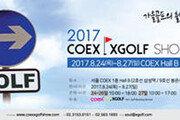 골프 용품 할인전 '2017 코엑스 엑스골프쇼' 개최