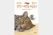 [어린이 책]둘도 없는 친구가 된 늙은 표범과 꼬마 생쥐