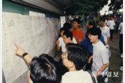 [백 투 더 동아/8월 20일]1993년 첫 대학수학능력시험 실시