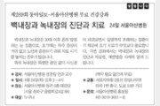 [알립니다]백내장과 녹내장의 진단과 치료… 24일 서울아산병원
