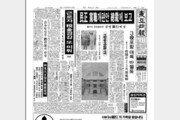 [백 투 더 동아/8월 21일]국립중앙박물관, 구 중앙청 청사로 이전 개관