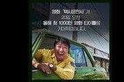 [Da clip] 영화 '택시운전사', '명량' 기록 깰까