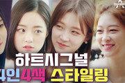 [Da clip]아름다운 그녀들의 '하트시그널' 4인4색 스타일링