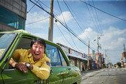 '택시운전사'를 향한 씁쓸한 삿대질