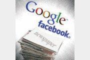[횡설수설/주성원]구글·페북의 종이 신문 지원