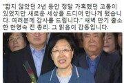"""김진애 """"한명숙 전 총리 출소, 그 맑음이 감동이다"""""""