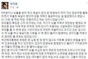 """정미홍 """"9억 뇌물 한명숙, 마치 개선 장군처럼 출옥…파렴치·코미디"""""""
