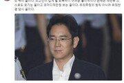 """法, '이재용 선고' 생중계 불허…신동욱 """"코미디 재판정"""""""