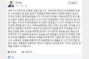"""박지원 """"최명길 국회의원, 박근혜 비례대표 제안 거절 기개 감안 대법원 판결 기대"""""""