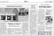 [백 투 더 동아/8월 23일]2005년 청계천 광통교 복원