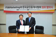 PS&마케팅-공인중개사협, 부동산 전자계약 MOU