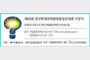 [알립니다]제39회 전국학생과학발명품경진대회 시상식