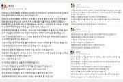 [화제의 SNS] 박근혜 전 대통령 출당 추진에 한국당 '시끌'