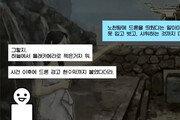 [d이슈]노천 샤워장 위로 '드론 몰카'가 떴다?