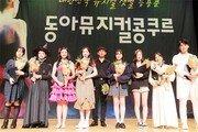 1회 동아뮤지컬콩쿠르 수상자 9명, '더 뮤지컬 페스티벌 인 갤럭시' 출연