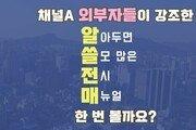 [Da clip]채널A '외부자들'이 강조한 '알쓸전매' 한 번 볼까요?