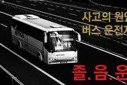 """[댓글+]또 대형버스 졸음운전 사고…""""정부는 뒷북 대책"""""""
