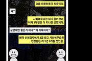 [d이슈]사회복무요원, 대기만하다 자동으로 군면제 된다?