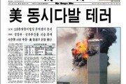 [백 투 더 동아/9월 11일] 2001년 충격의 9·11테러