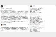 """[화제의 SNS]김이수 부결에 정치권 공방…""""야당 비협조"""" vs """"사필귀정"""""""