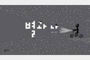 [어린이 책]풀벌레 소리… 별빛의 떨림 잊고있던 고요함을 그리다