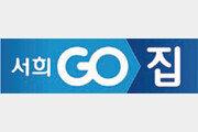 [분양정보]서희건설 '서희고집' 사이트 개설 100일 사은행사 外