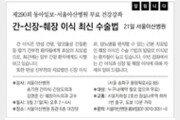 [알립니다]간-신장-췌장 이식 최신 수술법
