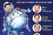 """""""김정은 로켓맨""""… 트럼프식 '별명정치'"""