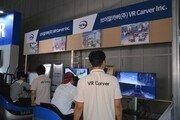 'VR카버', VR 레이싱 전용 시뮬레이터 3종 선보여
