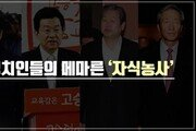 [Da clip]남경필 김무성 고승덕…정치인들의 메마른 '자식농사'