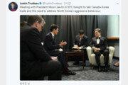 문재인 대통령과 '세계시민상 수상' 트뤼도 加 총리, 함께 찍은 사진 게재