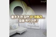 [카드뉴스]몰카가 된 집안 IP 카메라…피해 막으려면?