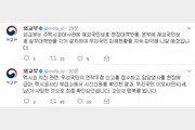"""외교부 """"멕시코 지진 연락 두절 한국인, 사망 확인"""""""