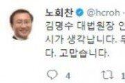 """노회찬 """"김명수 가결, 두 눈 부릅 뜬 국민들 덕분"""""""