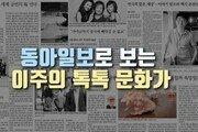 [이주의 톡톡 문화가]연극 무용 미술을 함께…'서울국제공연예술제' 눈길 끄는 작품들