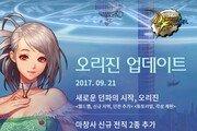 [게임 업데이트 & 이벤트] 9/21 던파, '오리진' 업데이트 실시 등
