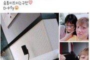 """라붐 율희, 스스로 열애 사진 유출?…""""FT아일랜드 민환과♥"""""""