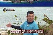 '정글' 김병만 빠진 빈자리 딘딘 대활약…'게 사냥꾼' 등극