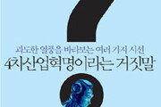 [책의 향기]'4차 산업혁명' 열풍을 경계하라