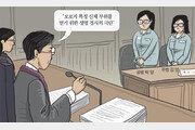"""""""법정최고형 엄벌"""" 선고에도… 두 소녀는 눈물조차 없었다"""
