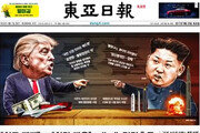 [동아일보 30초 브리핑]2017년 9월 넷째주 주말판