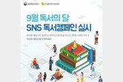 9월은 독서의 달… 'SNS독서홍보단', 나만의 책 다른 사용법 등 풍성한 이벤트