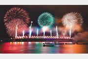 """[웰컴 투 부울경]국제영화제, 불꽃축제… """"행복 충전하세요"""""""